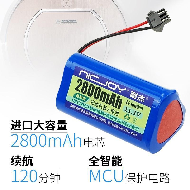 科沃 斯朵拉電池 CEN330掃地機 奶茶CR333招寶332機器人耐杰原裝配件