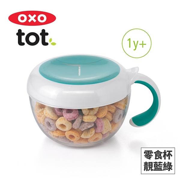 美國OXO tot 零食杯(含蓋)-靚藍綠 020224T