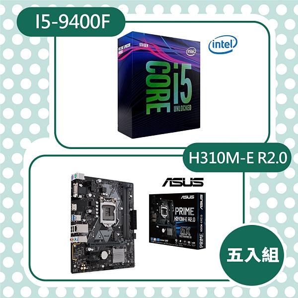 (C+M) 華碩 PRIME H310M-E R2.0 主機板 + Intel Core i5-9400F(五組入) 【刷卡含稅價】