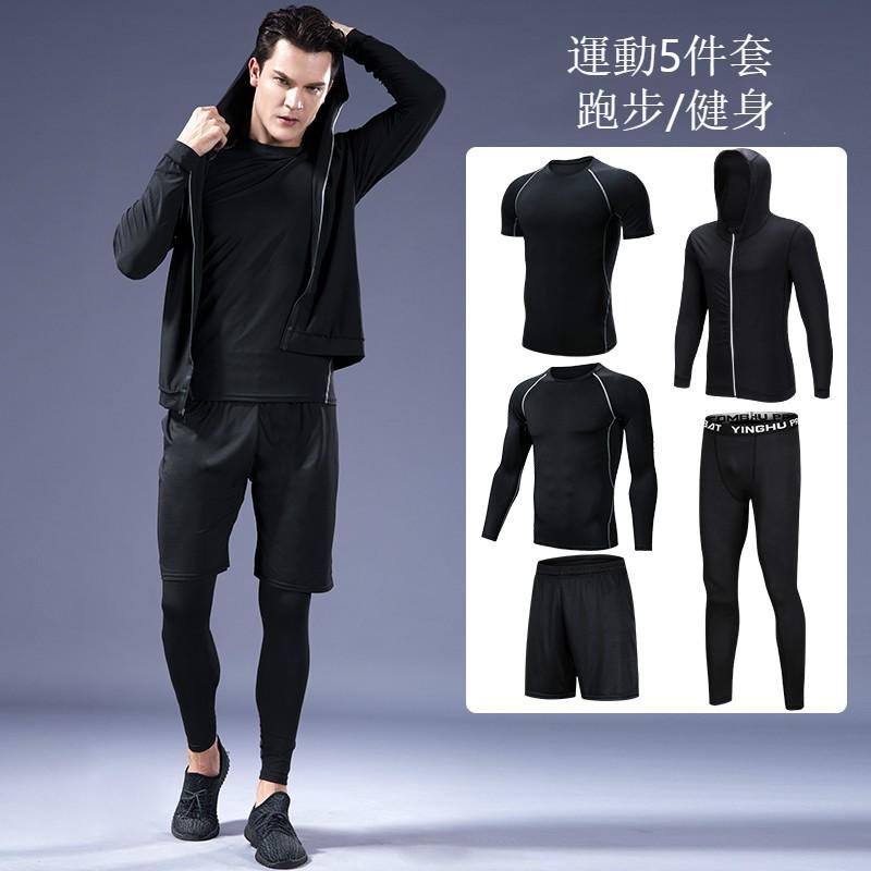 運動套裝男 5件套 健身房 路跑 夜跑 跑步 戶外運動 登山 運動衫 運動褲 吸汗透氣 速乾[免運]