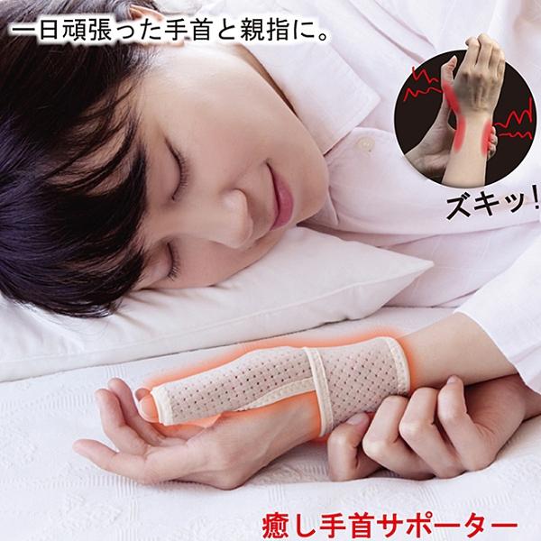 """【ALPHAX】日本製 遠紅外線拇指護腕固定帶 一入 """"百力""""肢體裝具(未滅菌) 護手腕 拇指套 護腕"""