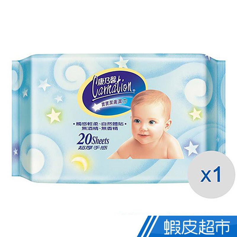 康乃馨 寶寶潔膚濕巾 濕紙巾 外出包20片 現貨 蝦皮直送
