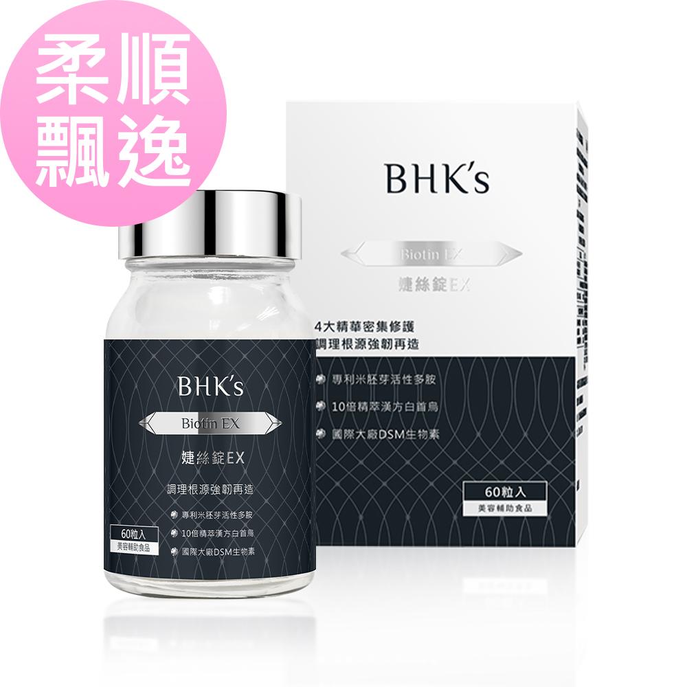 BHK's 婕絲錠EX (60粒/瓶)【柔順飄逸】