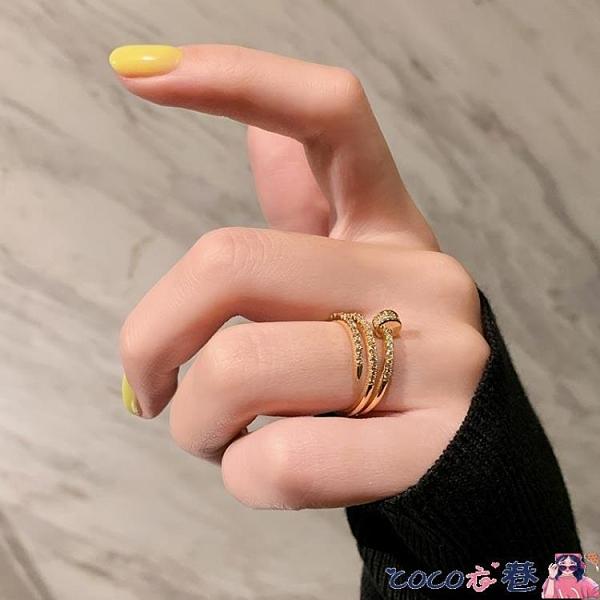 戒指 塔蘭閃鉆多層釘子戒指女小眾時尚指環新款潮網紅冷淡風手飾 coco