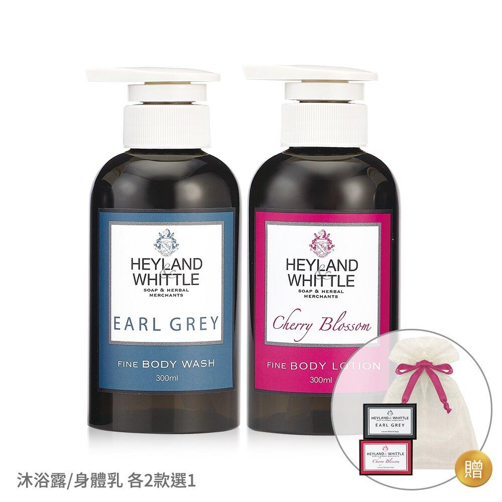 H&W 英倫薇朶 香氛沐浴露+身體乳換季保養組
