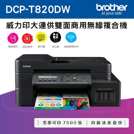 Brother DCP-T820DW 威力印大連供雙面商用無線複合機