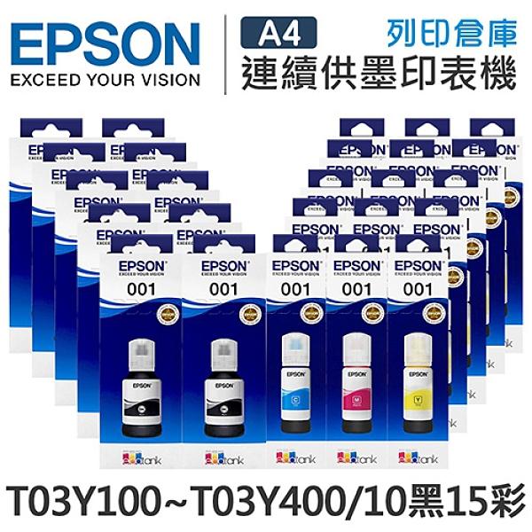 EPSON 10黑15彩 T03Y100+T03Y200+T03Y300+T03Y400 原廠盒裝墨水 /適用 L4150/L4160/L6170/L6190/L14150