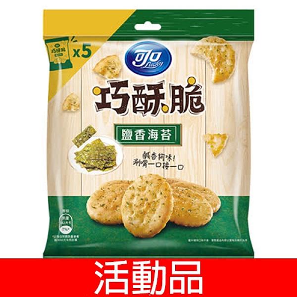 可口脆鹽香海苔口味分享包125G(贈瑞士牛奶巧克力)【愛買】