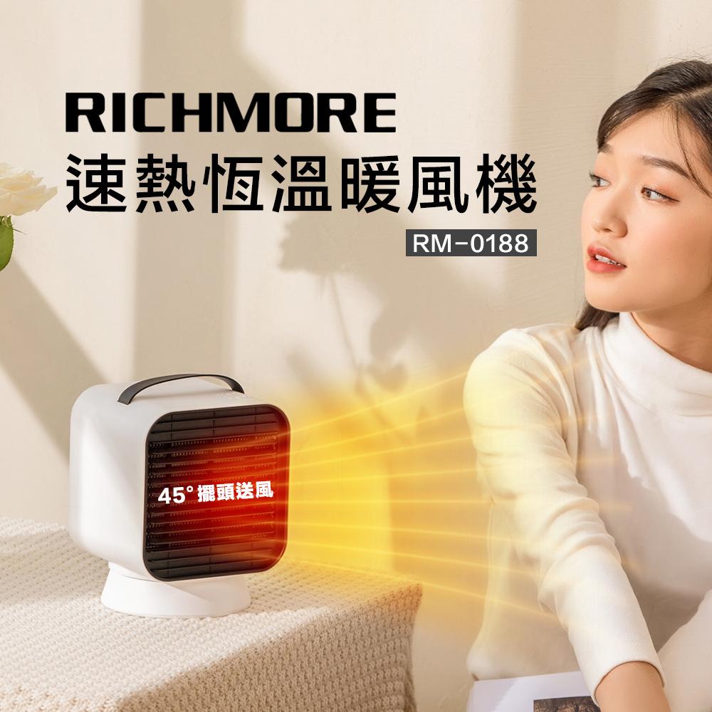 RICHMORE速熱恆溫暖風機 白色 RM-0188