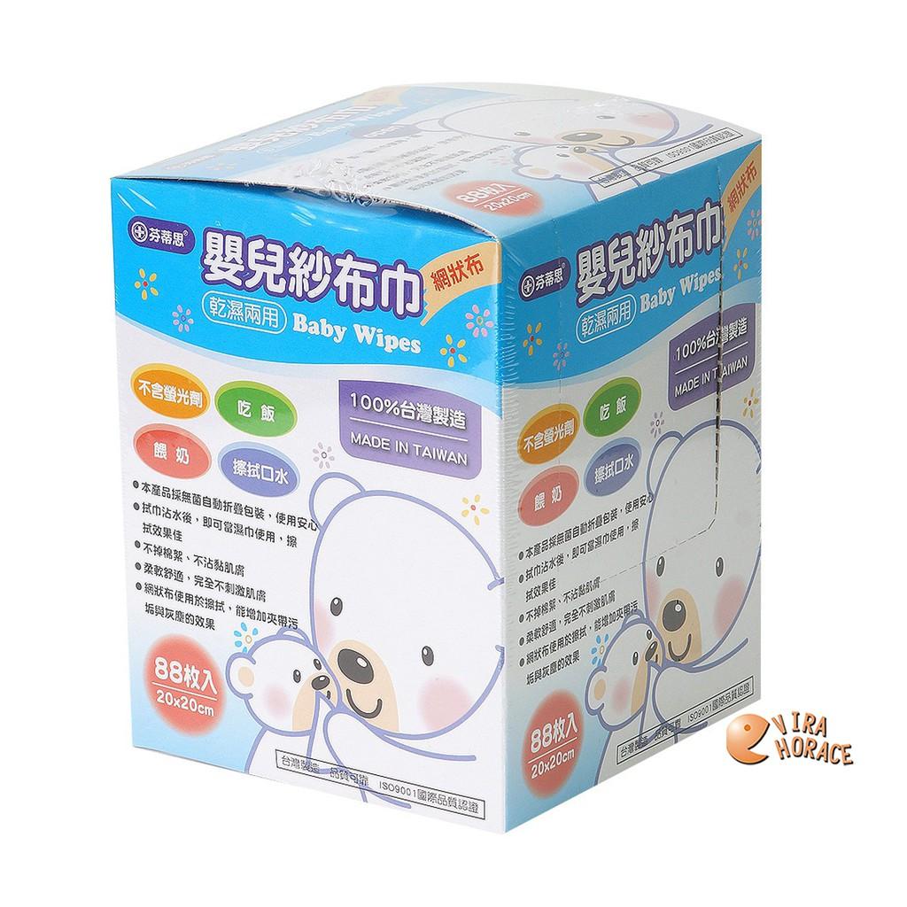 芬蒂思 嬰兒乾濕兩用巾(網狀布)88枚入 嬰兒紗布巾 質地柔軟 透氣性佳 FD-26988 HORACE