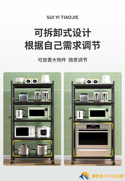 不銹鋼廚房置物架落地式多層微波爐架收納架子多功能烤箱鍋架貨架【勇敢者】