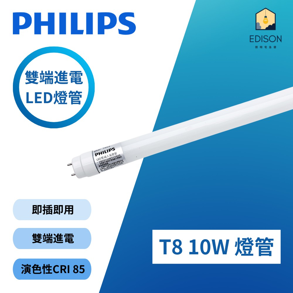 PHILIPS 飛利浦 雙邊入電 LED T8 燈管 輕鋼架 間接照明 CNS認證