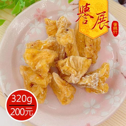 【譽展蜜餞】鮮鳳梨乾 320g/200元