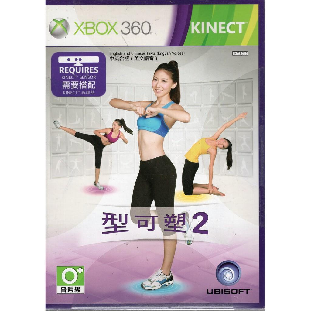 XBOX360遊戲 Kinect 遊戲 型可塑 2 (中文版) 【魔力電玩】