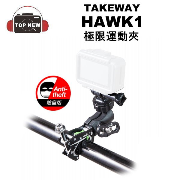 TAKEWAY 極限運動夾 HAWK1 航太級鋁合金 快拆球型雲台 水平儀 公司貨 適用 HERO GoPro 相機