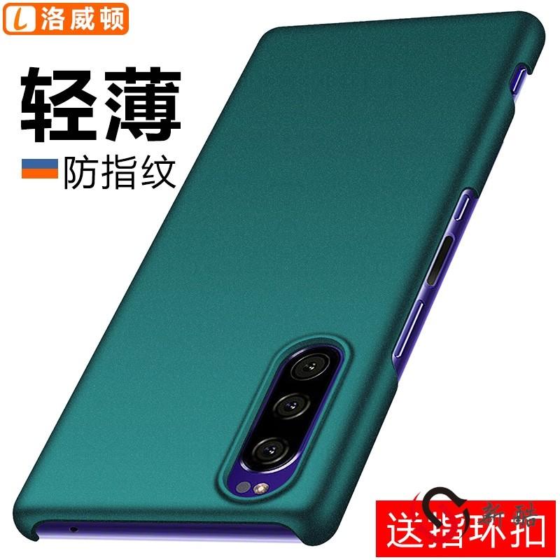 【新酷3C】索尼(SONY)Xperia5手機殼xperia5II手機套磨砂輕薄防摔硬殼保護殼