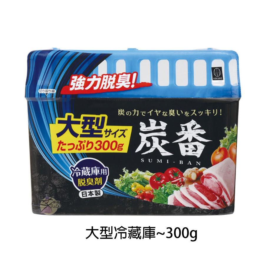 小久保工業所 冰箱用(備長炭)強力脫臭劑(除臭劑) / 冷藏庫墊片 【樂購RAGO】 銀離子抗菌加工