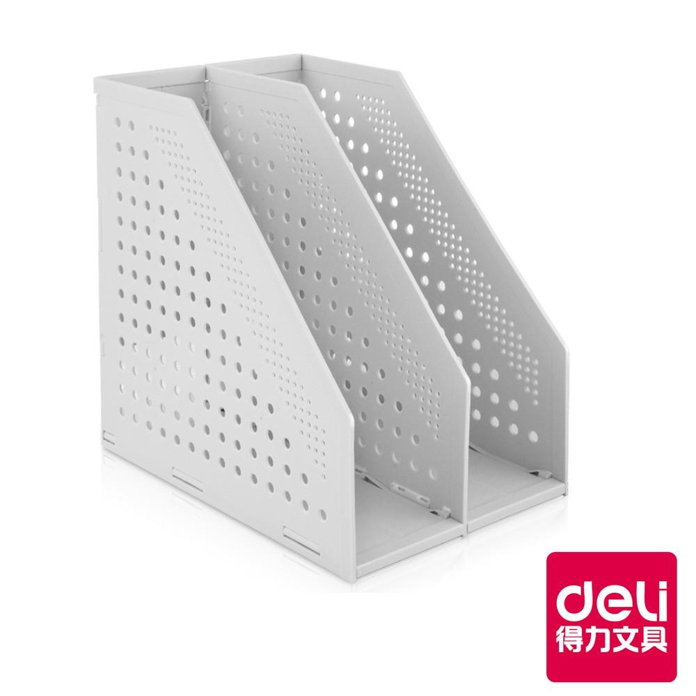 【Deli得力】 開放式兩段折疊雜誌箱243x168x255mm-淺灰(78999)|台灣唯一總代理