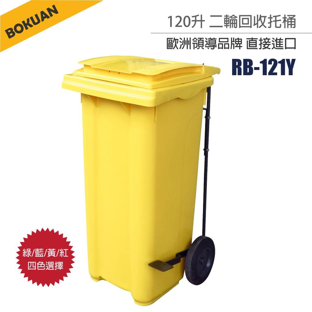 [博冠]二輪可推式垃圾桶(腳踏式)/120公升/SULO