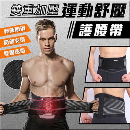升級款雙重加壓運動舒壓護腰帶
