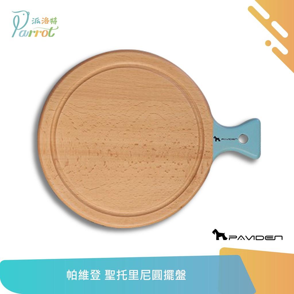 【帕維登】砧板 擺盤 聖托里尼圓擺盤 (S) 小 托盤 原木質感廚具 廚房用品 PAVIDEN