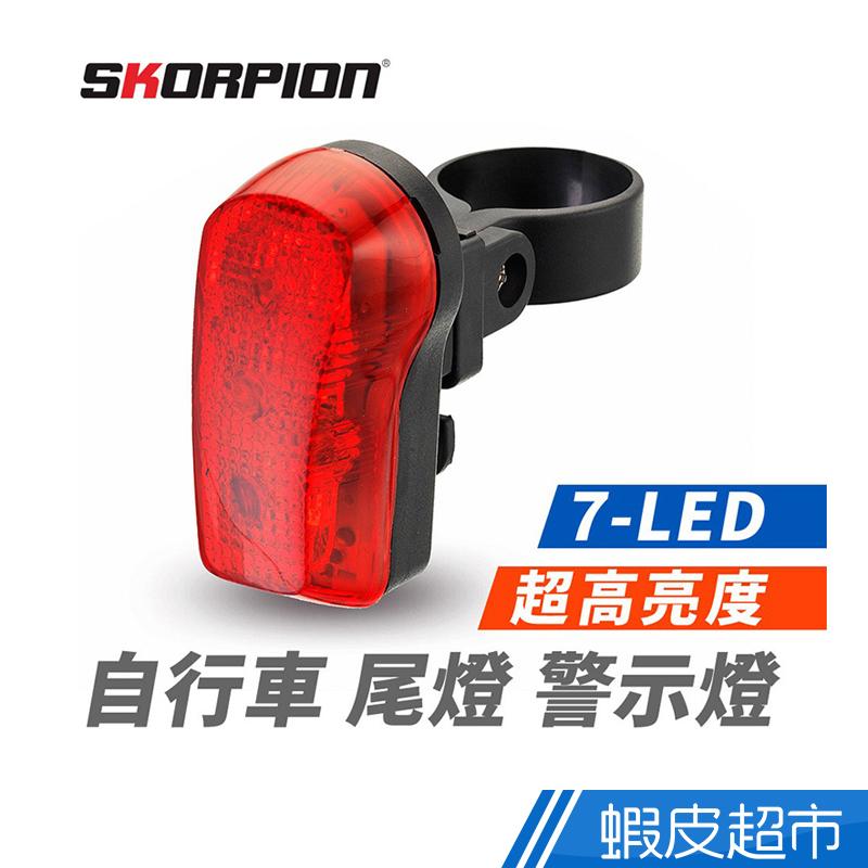 SKORPION 7-LED 自行車尾燈 自行車警示燈 自行車後燈 廠商直送 現貨