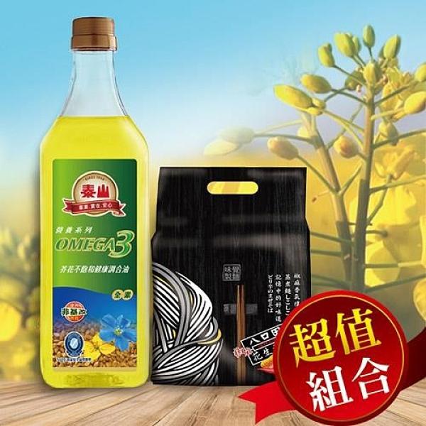 【南紡購物中心】【泰山油品】OMEGA芥花不飽和健康調合油1罐+椒麻花生拌麵1袋