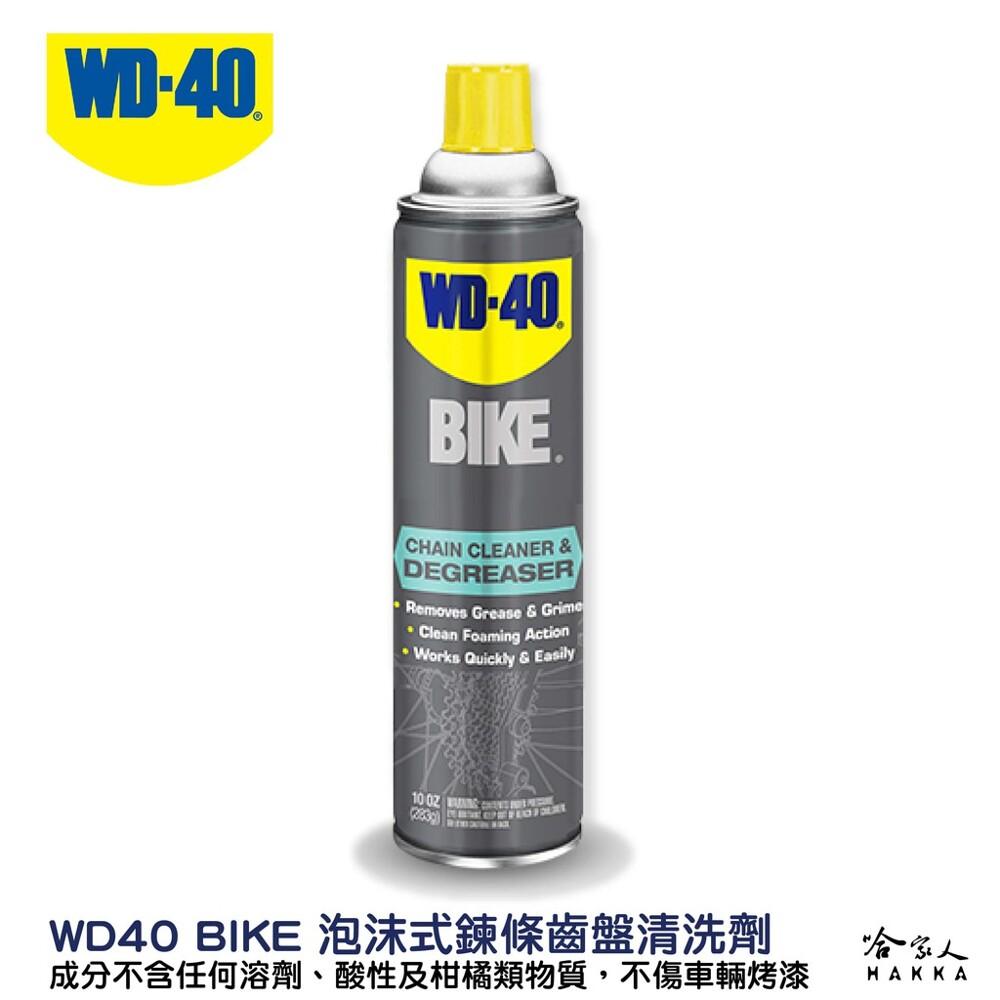 wd40 bike 自行車 泡沫式 鍊條油汙清潔劑 齒盤清潔劑 鍊條 變速器 碳纖維 公路車 越野車