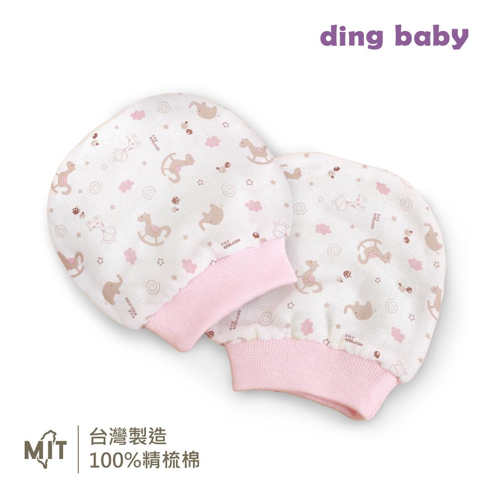 【結帳再9折】ding baby 歡樂木馬手套-粉