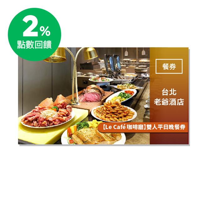 台北老爺【Le Café 咖啡廳】雙人平日晚餐券