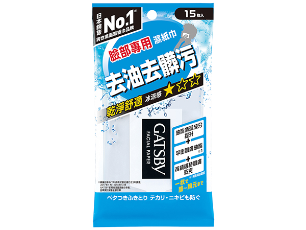 GATSBY潔面濕巾(一般型)15張入【D569353】