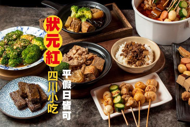 【高雄】狀元紅四川小吃 #GOMAJI吃喝玩樂券#電子票券#中式