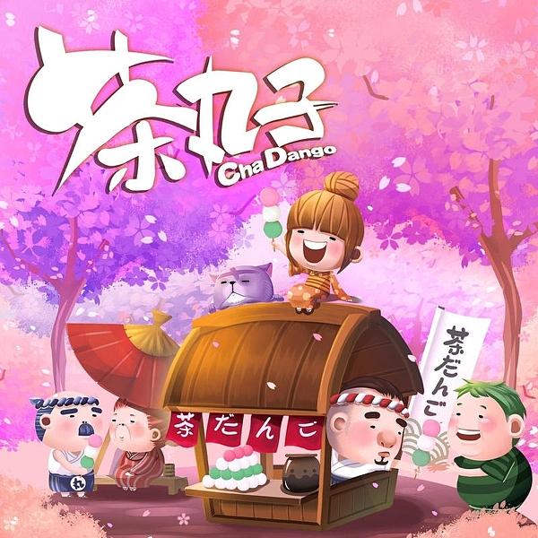 『高雄龐奇桌遊』 茶丸子 2019櫻花版 Cha Dango 繁體中文版 正版桌上遊戲專賣店