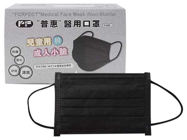 普惠~兒童平面醫用口罩(25入)黑色(醫療口罩)【D641799】MD雙鋼印