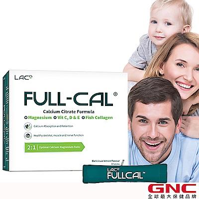 (限時1888送10%超贈點)GNC健安喜 溶在口中 LAC FullCal優鎂鈣 頂級檸檬酸鈣配方 60 包/盒