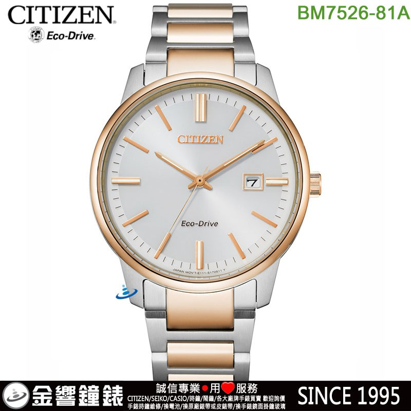 ↘議價歡迎↘【金響鐘錶】預購,CITIZEN星辰錶 BM7526-81A,公司貨,光動能,藍寶石,日期,時尚男錶,手錶