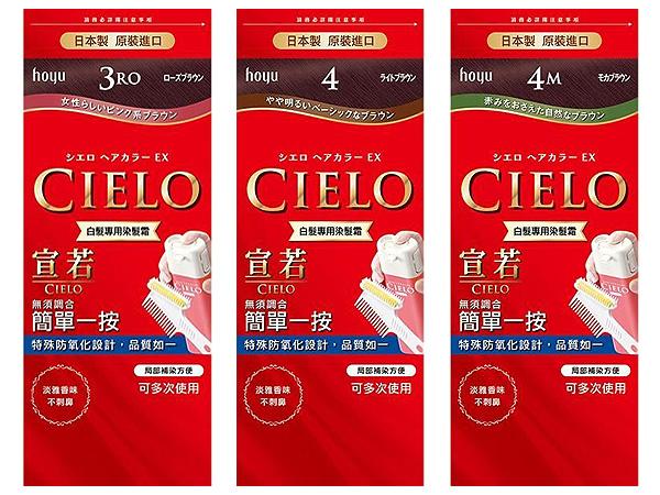 CIELO 宣若~EX染髮霜(40gx2劑) 多色可選【D284625】