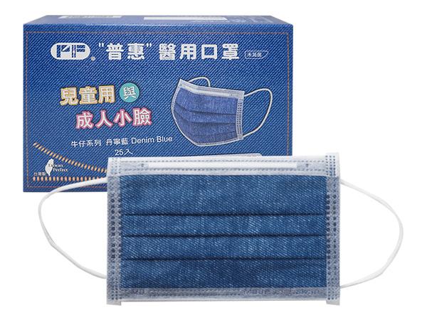 普惠~兒童平面醫用口罩(25入)牛仔系列 丹寧藍(醫療口罩)【D364178】MD雙鋼印