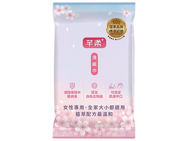 芊柔~清除腸病毒濕紙巾10抽(女性專用)【D500279】