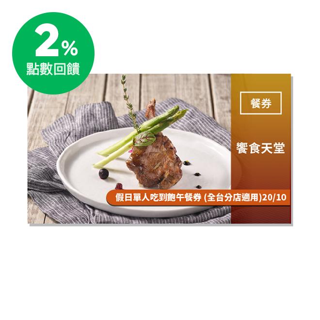 【饗食天堂】假日單人吃到飽午餐券 (全台分店適用)20/10