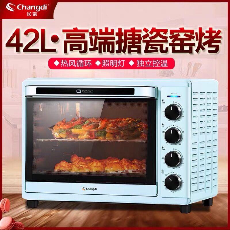 長帝 CRTF42WBL烤箱42L大容量搪瓷蛋糕全自動家用烘焙電烤箱