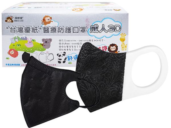 台灣優紙~成人3D醫療口罩(50枚) 細繩款-時尚黑/寬耳帶-時尚黑壓花 款式可選【D415370】