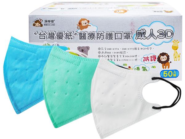 台灣優紙~成人3D醫療口罩(細繩款)50枚【D370320】隨機出貨