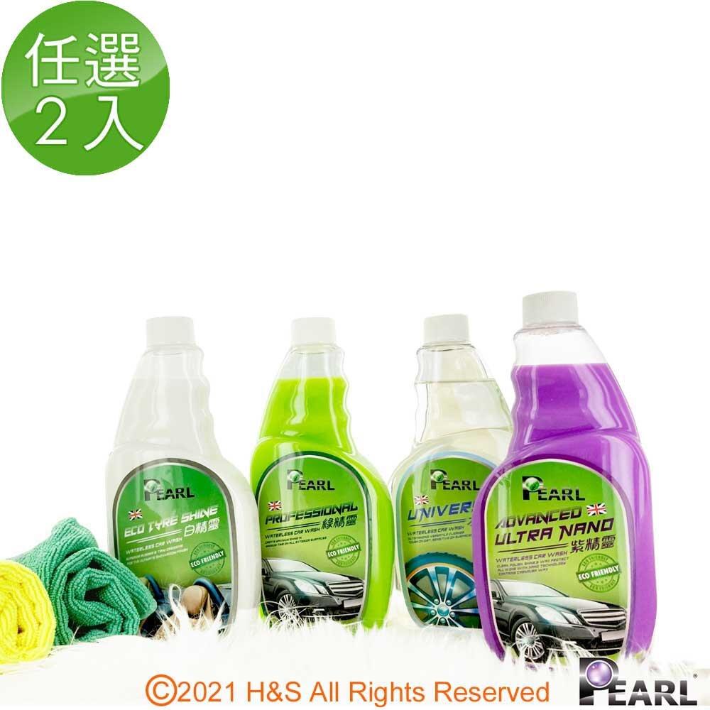 PEARL高級奈米免水洗車液任選二入組(550ml/瓶)