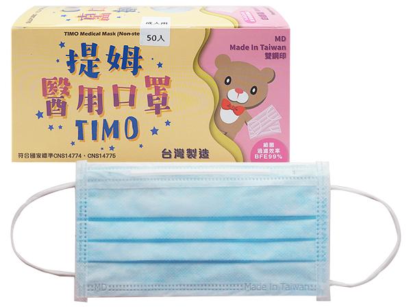 TIMO 提姆~醫用口罩(成人)盒裝50枚-藍色【D566449】MIT MD雙鋼印