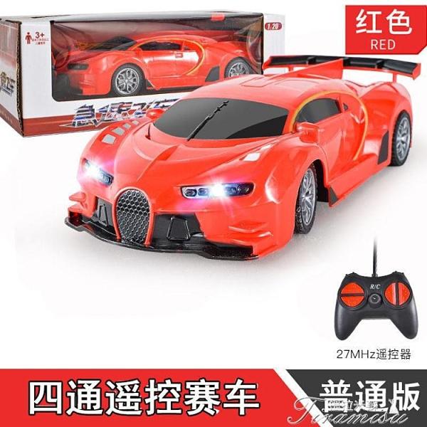遥控玩具 男孩女孩喜歡玩具電動遙控車可充電耐摔高速漂移rc賽車紅藍色小車 快速出貨