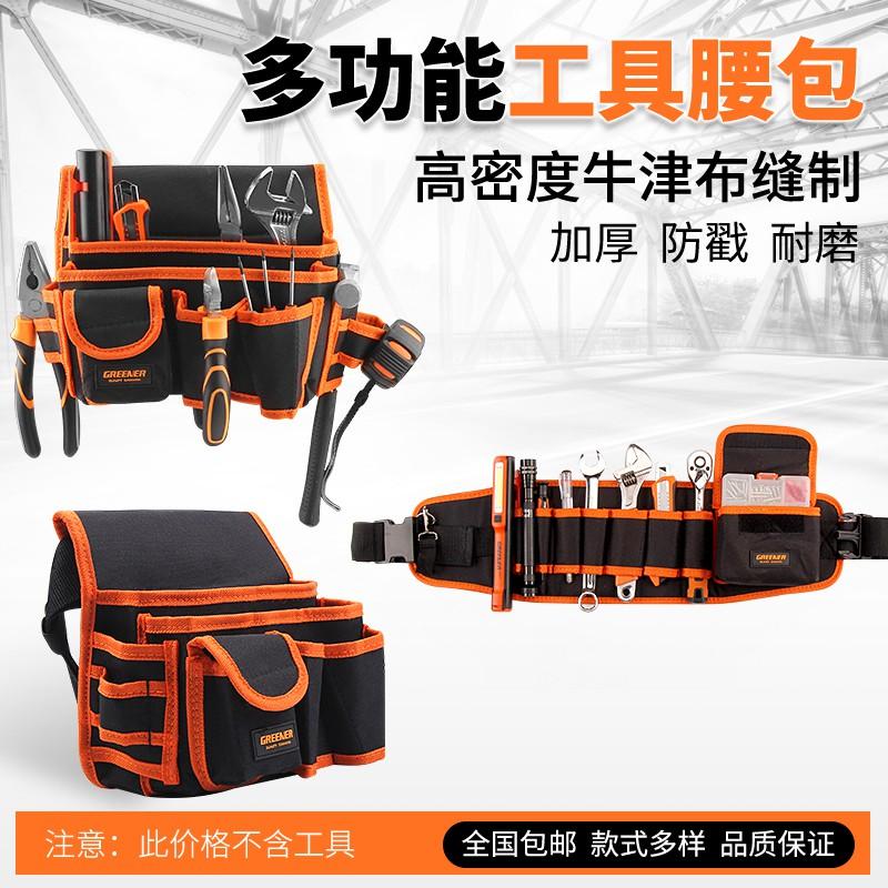 zy*-綠林工具包腰包多功能電工五金維修電鉆工具袋帆布腰帶加厚牛津布