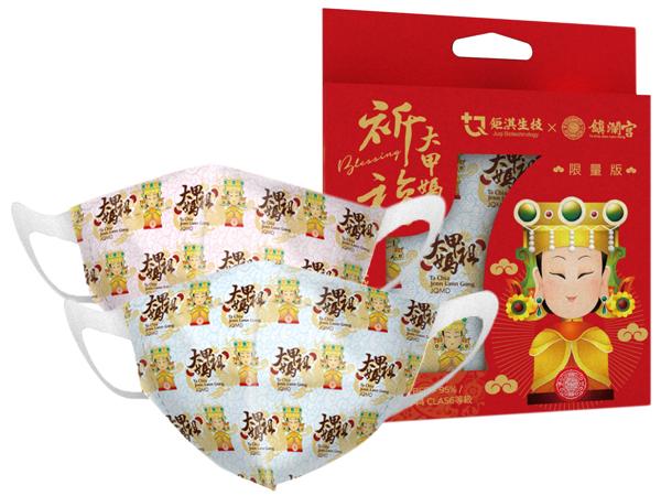 JUQI 鉅淇x鎮瀾宮聯名款~幼幼3D醫療口罩(10入) 顏色可選【D370565】大甲媽