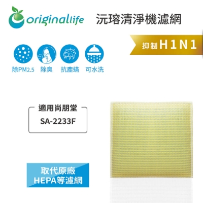 Original Life 可水洗超淨化清淨機濾網 適用:尚朋堂 SA-223F