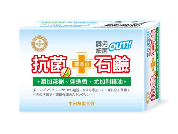蜂王~抗菌石鹼(80g)【D008246】潔膚專用抗菌香皂